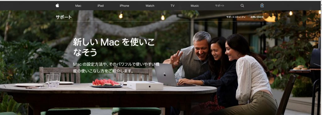 Mac設定お助けサイト