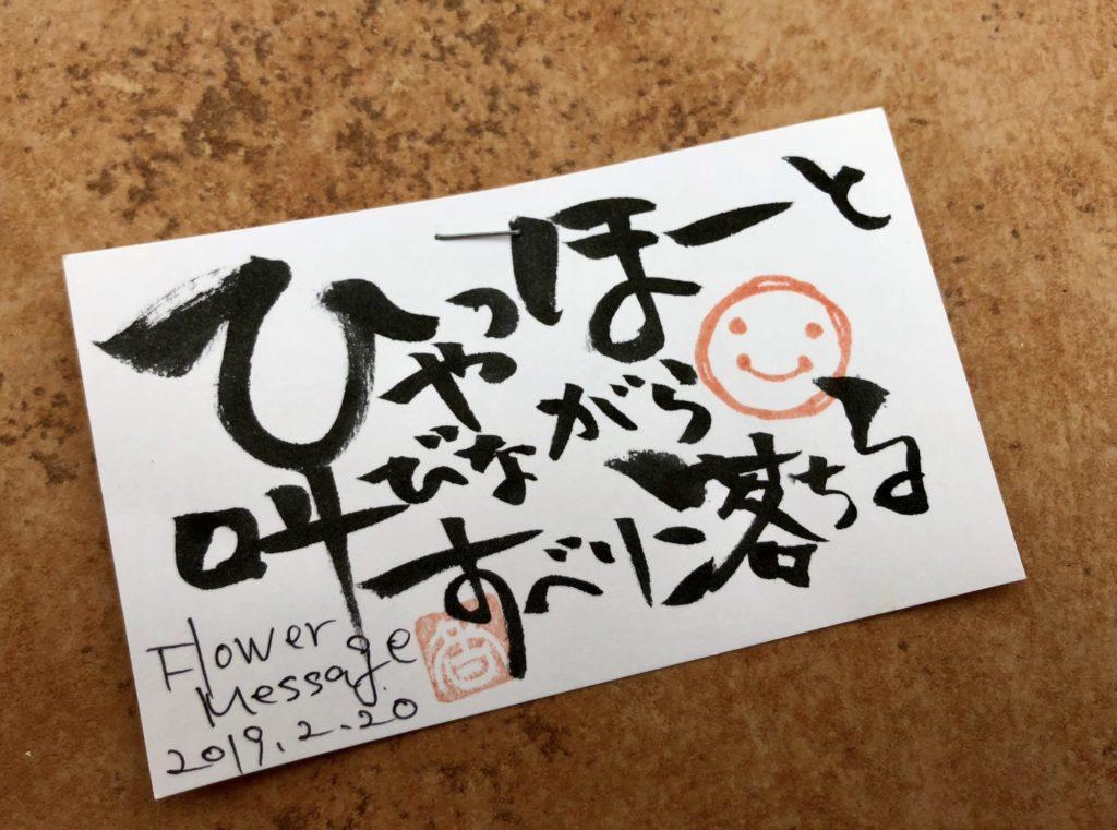 花からのメッセージ