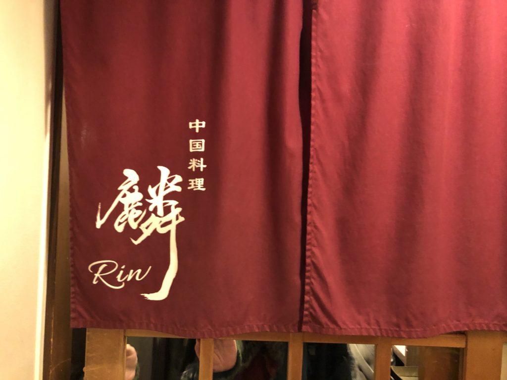 中国料理 麟