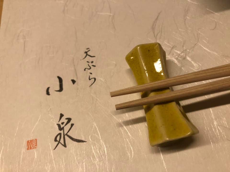 天ぷら 小泉