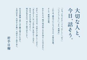 3.11 岩手日報
