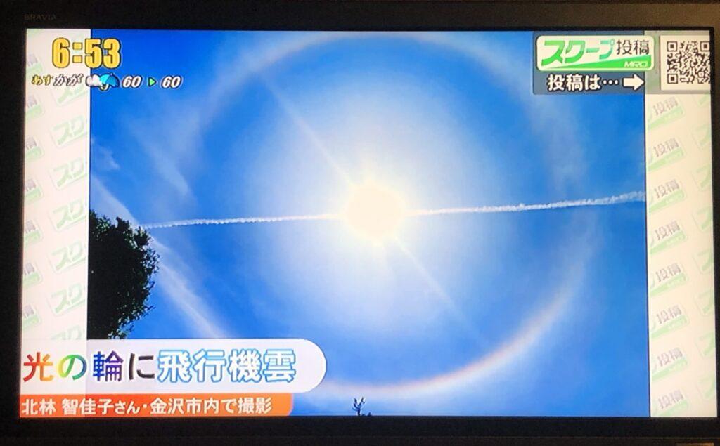 北陸放送 日暈